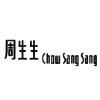 Chow Sang Sang